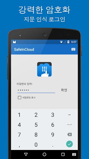 비밀번호 관리자 SafeInCloud™
