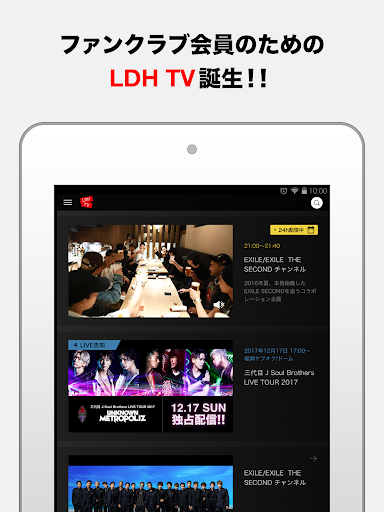 LDH TV 1.5.0 screenshots 9