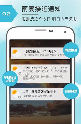 Yahoo!u5929u6c17 - u96e8u96f2u306eu63a5u8fd1u3084u53f0u98a8u306eu9032u8defu304cu308fu304bu308bu6c17u8c61u30ecu30fcu30c0u30fcu642du8f09u306eu5929u6c17u4e88u5831u30a2u30d7u30ea  screenshots 3