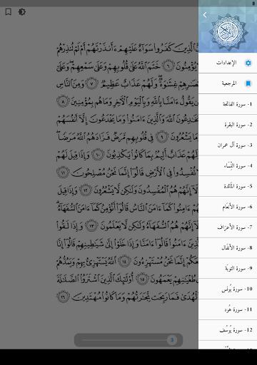 Quran - القران screenshot 10