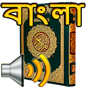 Bangla Quran Audio