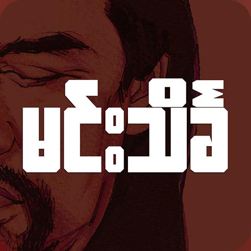 မင္းသိခၤ ေဗဒင္ - BayDin (app)