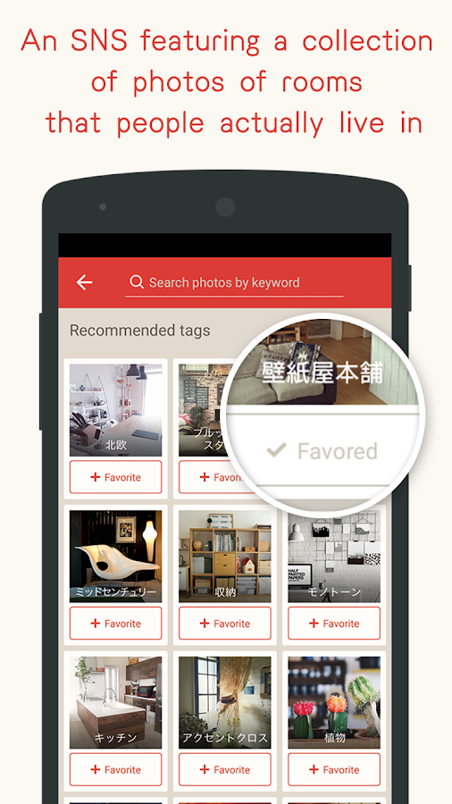 RoomClip Interior PhotoSharing- screenshot