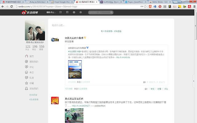 Better Weibo (简微博)