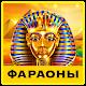 Тайны фараона Android apk