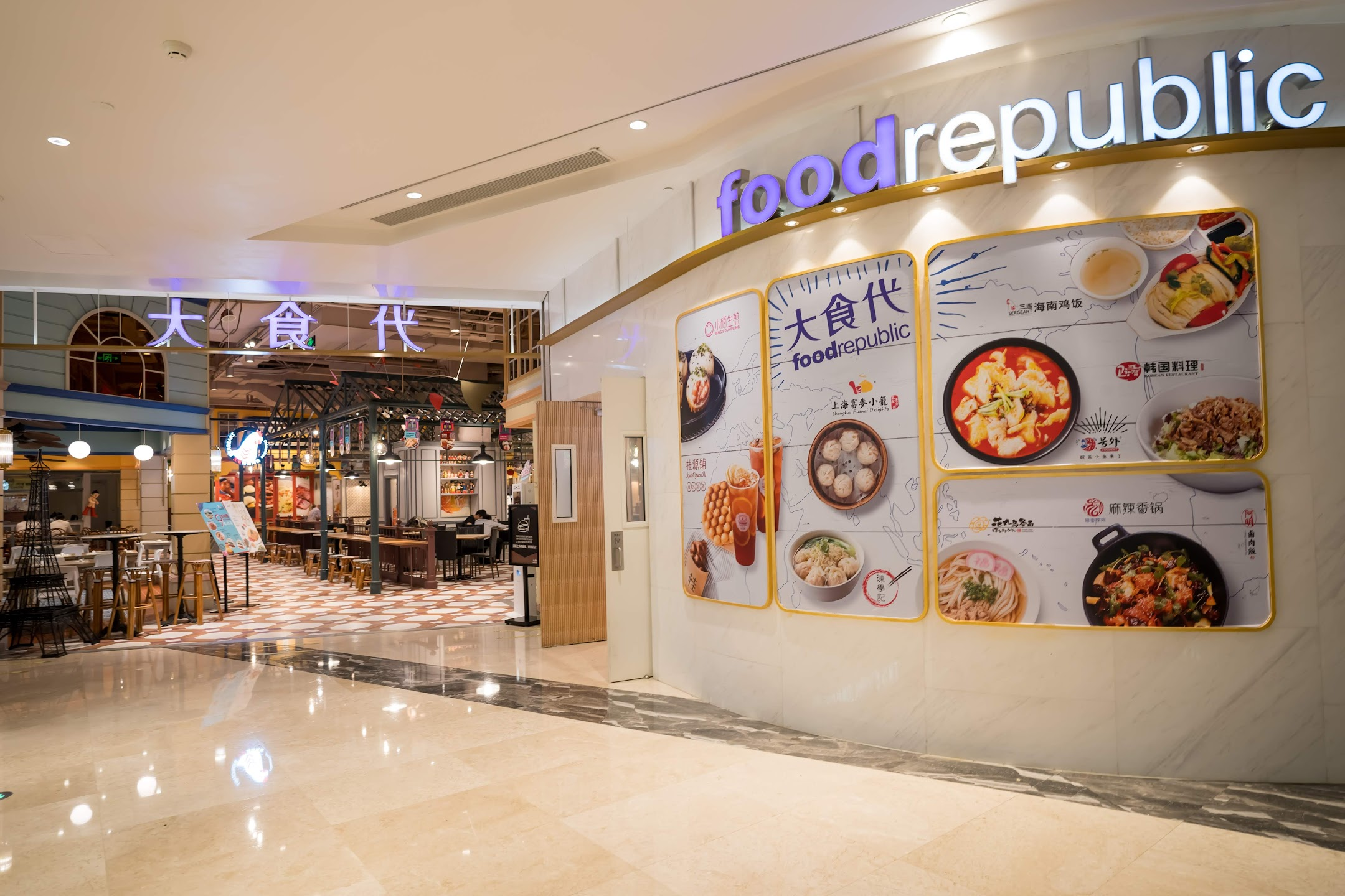 Shanghai tower Food Republic(大食代)1