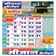 Meezan Calendar 2019, Islamic Calendar 2019