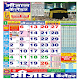 Meezan Calendar apk