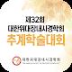 제32회 대한위대장내시경학회 추계학술대회 (app)