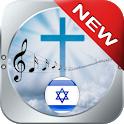 Hebrew Christian Songs: Messianic Music icon