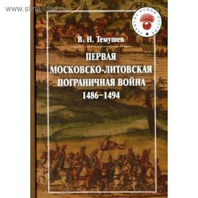 Первая Московско-литовская пограничная война (1486-1494 гг)
