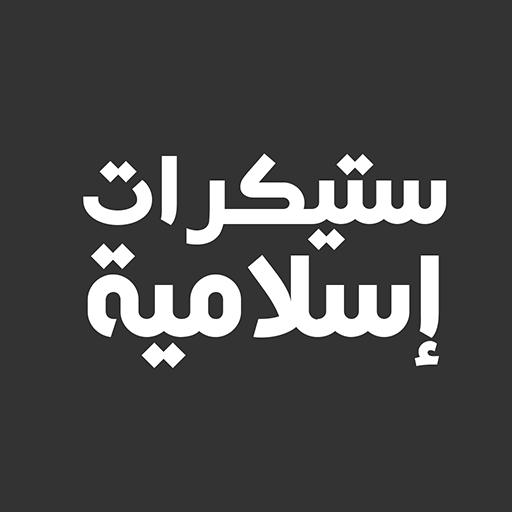 ملصقات واتساب إسلامية