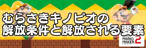 マリオメーカー_むらさきキノピオ