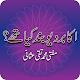 Akabir Deoband Kya Thay Read Offline Free Book  Download on Windows