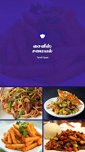 Chinese Food Collection Tamil- screenshot thumbnail