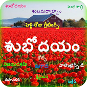All Telugu Greetings