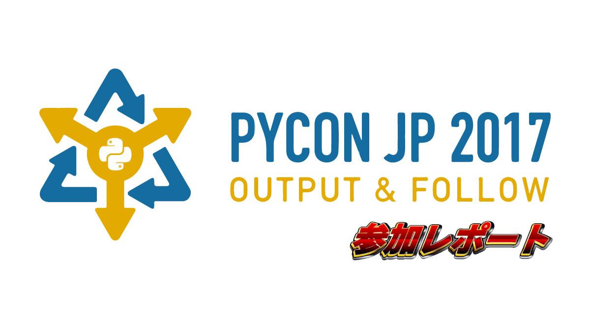 PyConJP2017に参加しました
