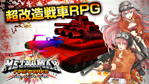 METAL MAX FIREWORKS【超改造戦車RPG】