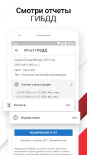 App Дром Авто - цены на машины APK for Windows Phone