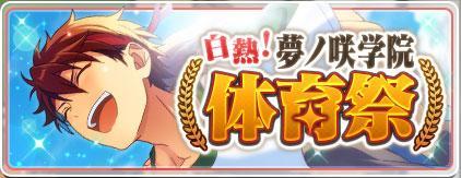 【あんスタ】新イベント! 「白熱!夢ノ咲学院体育祭」スタート!