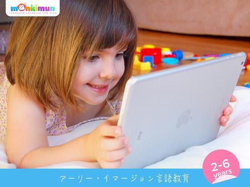 Monki Home - 子供向け