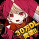 ダークローグラビリンス 【ちょっぴりダークな探索型RPG】 Android