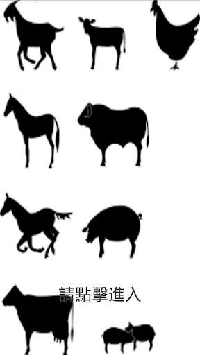 畜產農民常見問題快查