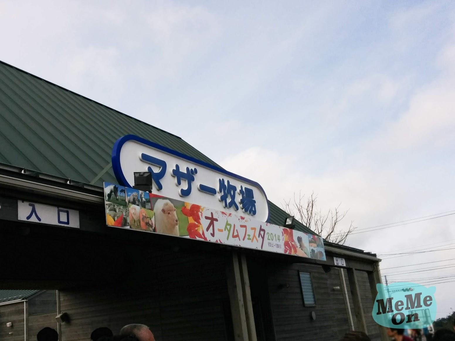 日本傳奇樂團 X JAPAN  朝聖之旅ー 千葉 母親牧場 ( マザー牧場 )