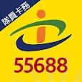 55688隊員卡務