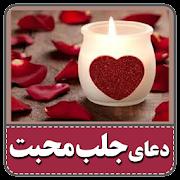 دعا برای جلب مهر و محبت