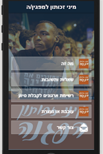 ‫מיני זכותון למפגין/ה‬‎- screenshot thumbnail