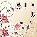 本格無料占い【恋占い】~癒し~ icon
