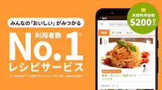 クックパッド-No.1料理レシピ検索アプリのおすすめ画像1