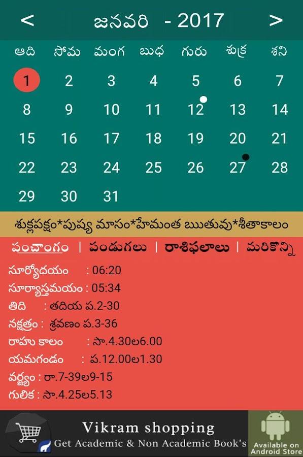 Telugu Calendar Panchang 2017-