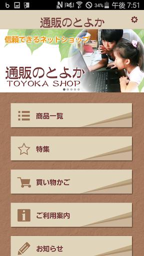 ToyokaShop