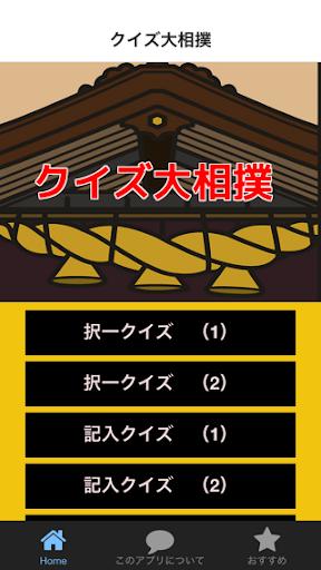 大相撲のクイズ