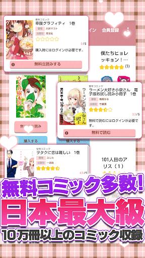 ショコラコミック◆公式アプリ