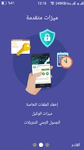 تطبيق تسريع التحميل Download Accelerator Plus 2016 APK
