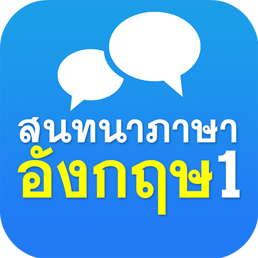 English Conversation 1 Free file APK for Gaming PC/PS3/PS4 Smart TV