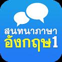 English Conversation 1 Free icon