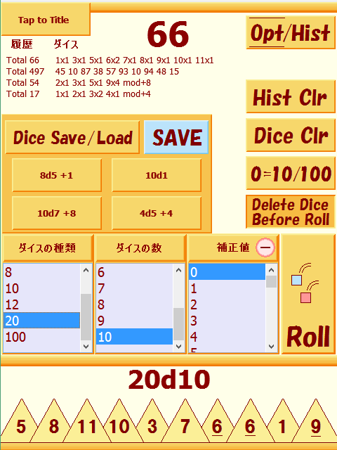 多面ダイス -TRPG Dice-- screenshot