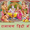 Ramayan in hindi APK