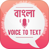 বাংলা Voice To Text - Speech to Text Converter