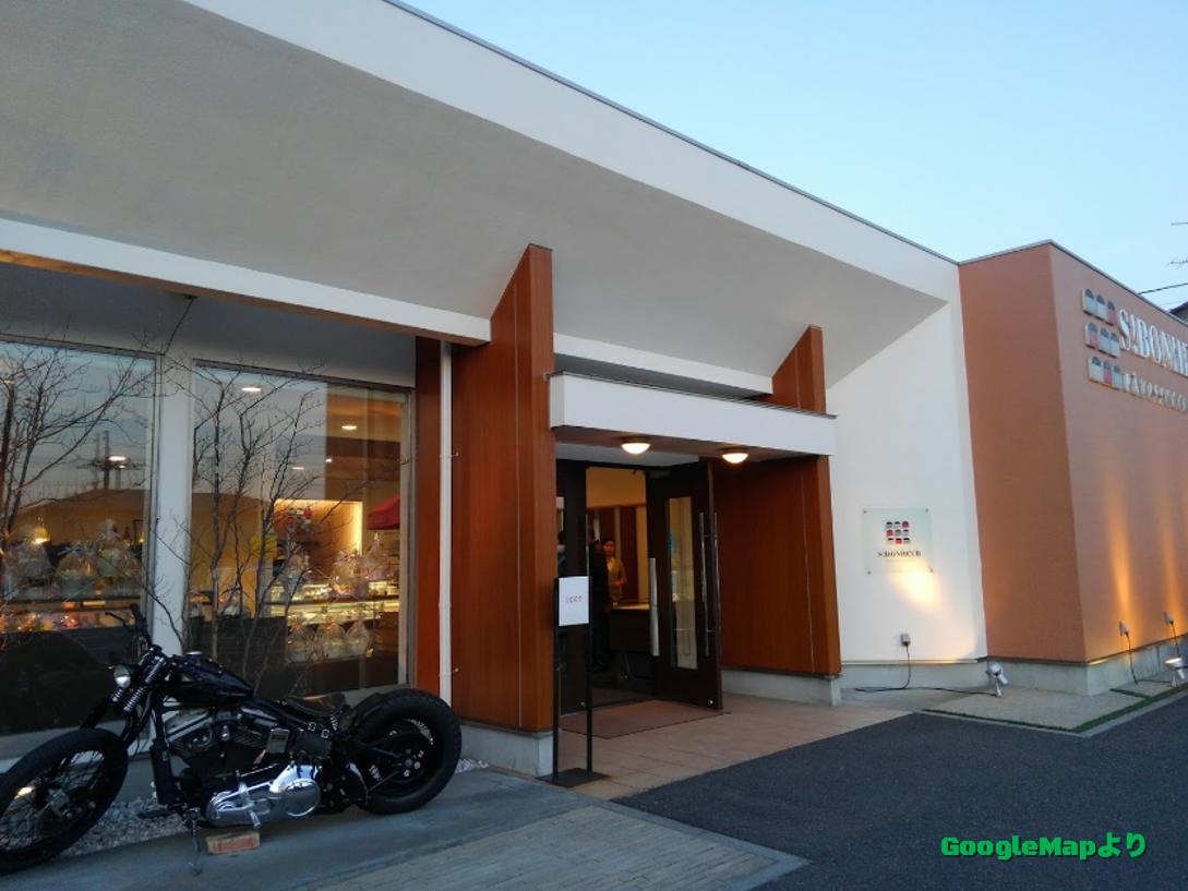 S!BONHEUR  ( エス ボヌール )| 郡山市富田町のドーナツとケーキ屋さん
