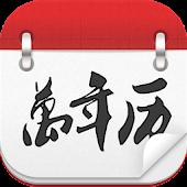 华人万年历-最好用的免费日历软件