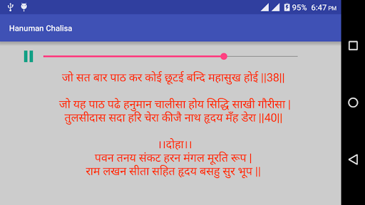 Hanuman Chalisa  screenshots 3