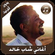 أروع أغاني الشاب خالد بدون أنترنيت