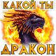 Download Тест: Какой ты Дракон For PC Windows and Mac