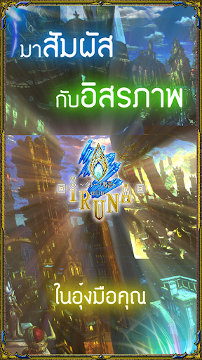 RPG IRUNA Online -Thailand-  screenshots 4