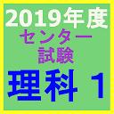 2019年度センター試験 理科1 APK